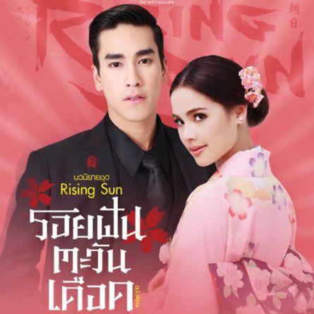 The Rising Sun Ii : Giấc Mộng Ban Mai