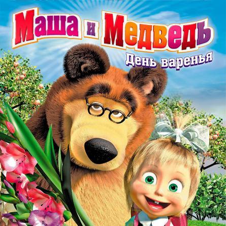 Masha I Medved (Cô Bé Siêu Quậy và Chú Gấu Xiếc)